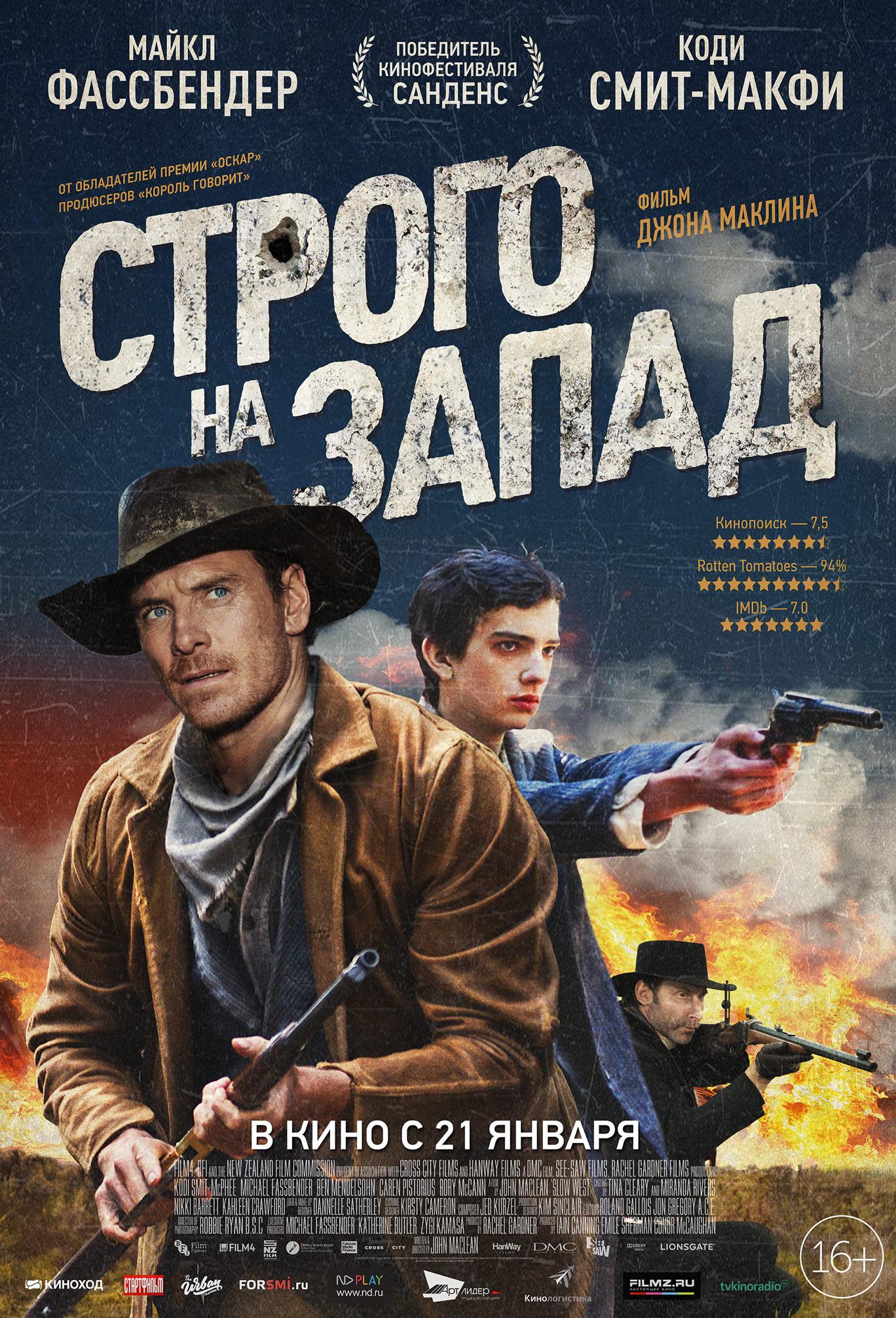 filmi-onlayn-vesterni-horoshego-kachestva