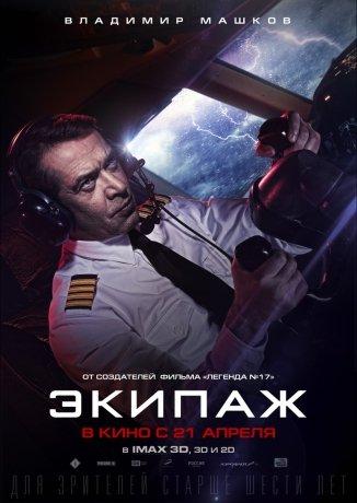 постер фильм экипаж в дкжкино тула
