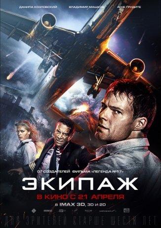 постер фильм экипаж в дкжкино тула козловский